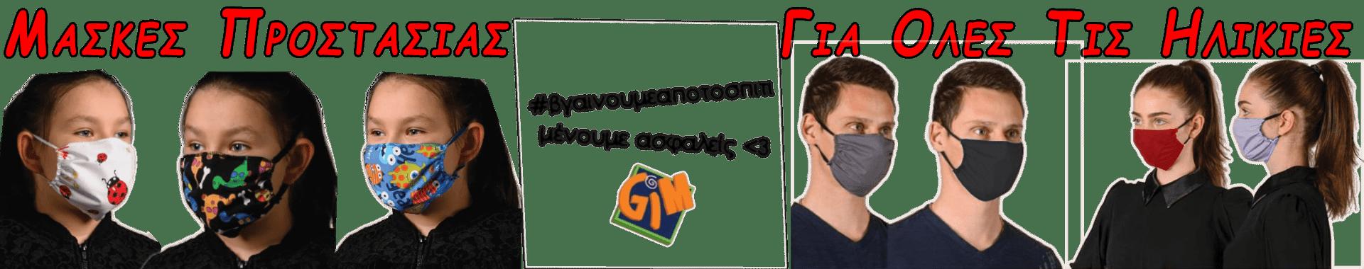 Μάσκες Κορονοϊού Covid19