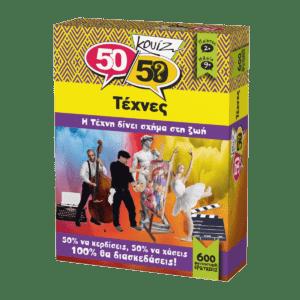 50/50 Games :: Κουίζ Τέχνες (505007)