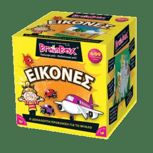 BrainBox - Εικόνες (93010)